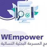 saudi electronic university (seu) telah meluncurkan program women's research accelerator (wempower)